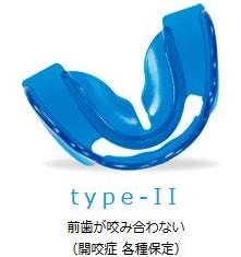 type-II